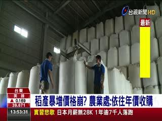 台東穀倉爆滿池上關山稻米產量增3成