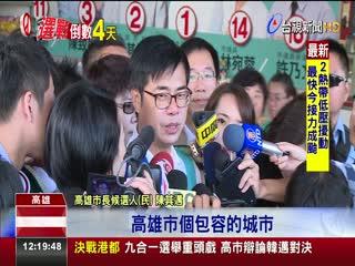 陳其邁掃街拜票感謝韓國瑜願參加辯論