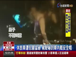 國道被照雷射筆挑釁小客車撂人狂追砸車