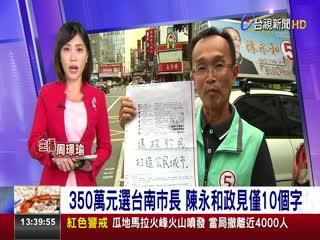 350萬元選台南市長陳永和政見僅10個字