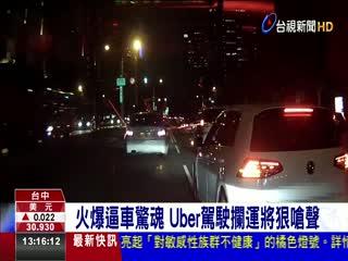 行車糾紛小黃.Uber駕駛逼車嚇壞乘客