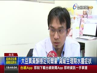 生理期前吃豆腐1週瘦5公斤?醫:身體恐出問題
