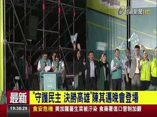 守護民主決勝高雄陳其邁晚會登場