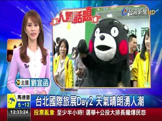 台北國際旅展Day2天氣晴朗湧人潮