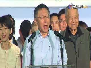 台北市柯文哲 發布當選感言