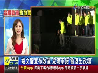 姚文智宣布敗選兌現承諾會退出政壇