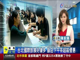 台北國際旅展好康多飯店下午茶超殺優惠