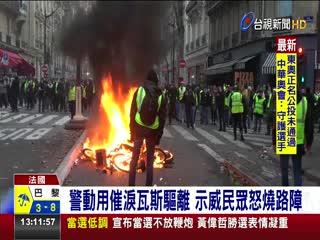 法國黃背心運動香榭大道警民對抗20傷