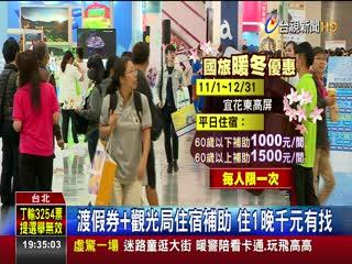 台北國際旅展優惠四天吸引37.6萬人次參觀