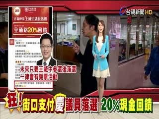 慶祝王威中落選街口支付20%現金回饋