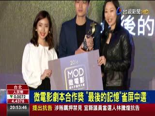 MOD微電影創作大賽紐約下雪了獲首獎