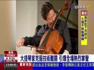 勵志!左手受傷用鼻按弦大提琴家重返舞台