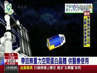 繼美俄第三國日白鸛號回收太空材料