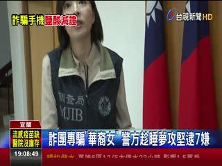 詐團專騙華裔女警方趁睡夢攻堅逮7嫌