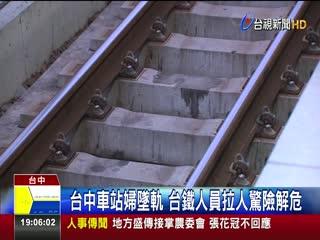 台中車站婦墜軌台鐵人員拉人驚險解危