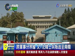 跨軍事分界線又1北韓士兵叛逃至南韓