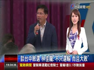 談台中敗選林佳龍:不只選輸而且大敗