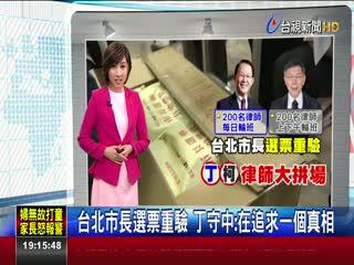 台北市長選票重驗丁守中:在追求一個真相