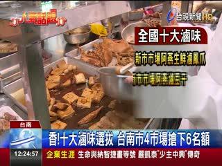 香!十大滷味選拔台南市4市場搶下6名額
