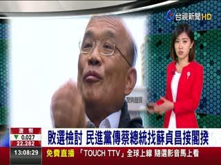敗選檢討民進黨傳蔡總統找蘇貞昌接閣揆