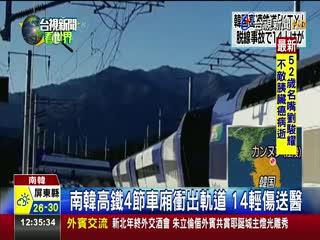 南韓高鐵4節車廂衝出軌道14輕傷送醫