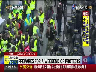 黃衫軍抗爭加劇巴黎關閉各大觀光景點