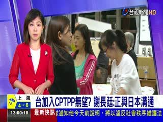 台加入CPTPP無望?謝長廷:正與日本溝通