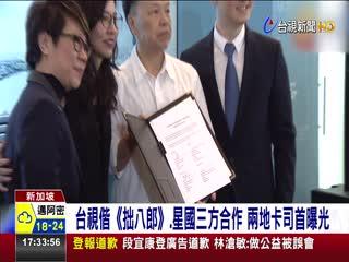 你那邊怎樣 我這邊OK導演王小棣最新作品 新加坡盛大簽約
