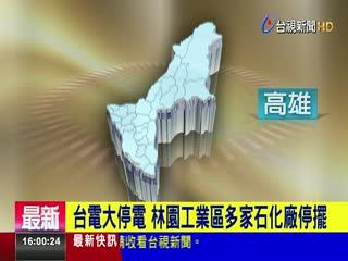 台電大停電林園工業區多家石化廠停擺