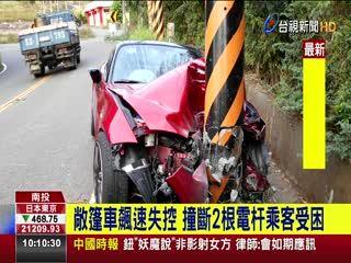 敞篷車飆速失控撞斷2根電杆乘客受困