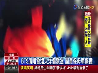 BTS演唱會煙火炸傷歌迷團員保母車擦撞