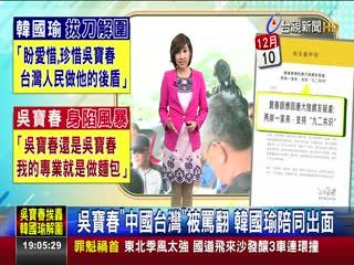 吳寶春中國台灣被罵翻韓國瑜陪同出面