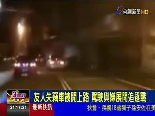 友人失竊車被開上路駕駛與嫌展開追逐戰