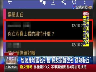 淘寶產地標中國台灣統獨爭議燒微熱山丘?