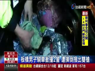 板橋男子騎車衝撞2警遭撲倒搜出雙槍