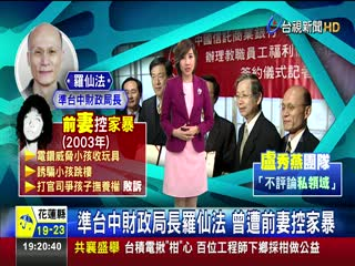 準台中財政局長羅仙法曾遭前妻控家暴