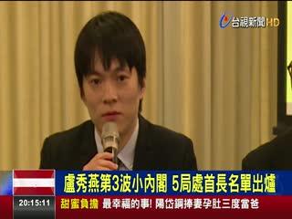 盧秀燕第3波小內閣5局處首長名單出爐