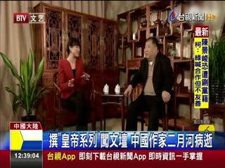 撰皇帝系列闖文壇中國作家二月河病逝