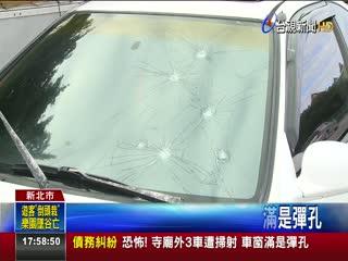 恐怖!寺廟外3車遭掃射車窗滿是彈孔