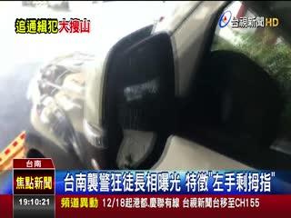 台南襲警狂徒長相曝光特徵左手剩拇指