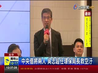 盧秀燕第四波人事吳世瑋擔任民政局長