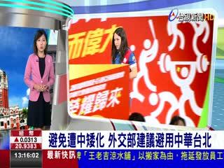 避免遭中矮化外交部建議避用中華台北