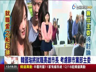 韓國瑜將就職高雄市長考慮辭市黨部主委