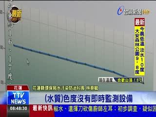 中華紙漿花蓮廠疑排汙水出海口陰陽海