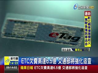 ETC欠費高達6.5億交通部將強化追查