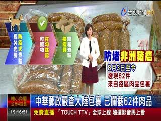 中華郵政嚴查大陸包裹已攔截62件肉品