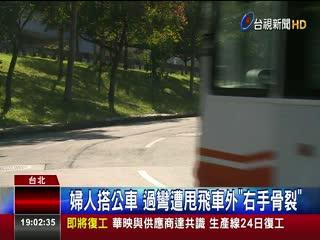 婦人搭公車過彎遭甩飛車外右手骨裂