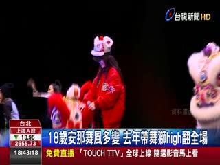 2019紅白藝能大賞安那+葛西瓦合力開唱