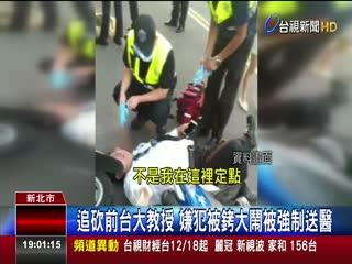 追砍前台大教授嫌犯被銬大鬧被強制送醫