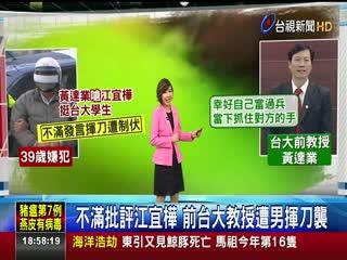 不滿批評江宜樺前台大教授遭男揮刀襲